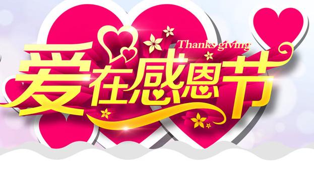 """【爱在感恩节】""""心感恩情,暖心护蛋""""大行动"""