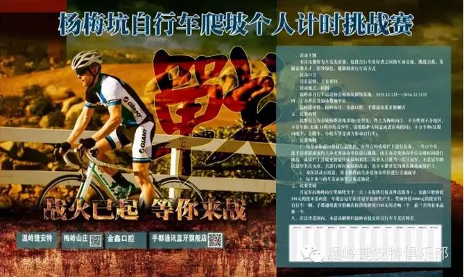 杨梅坑自行车爬坡个人计时挑战赛,等你来战!