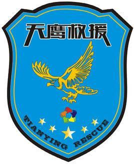 温岭市天鹰救援队