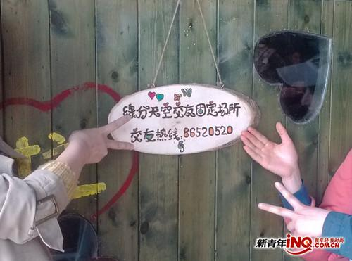 """新青年缘分天空第二期""""八分钟交友""""主题活动"""