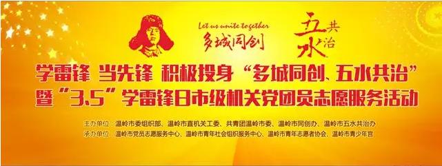 """嗨!3月5日,温岭东辉公园将出现一群""""雷人"""""""