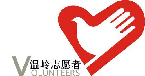 温岭市青年志愿者协会