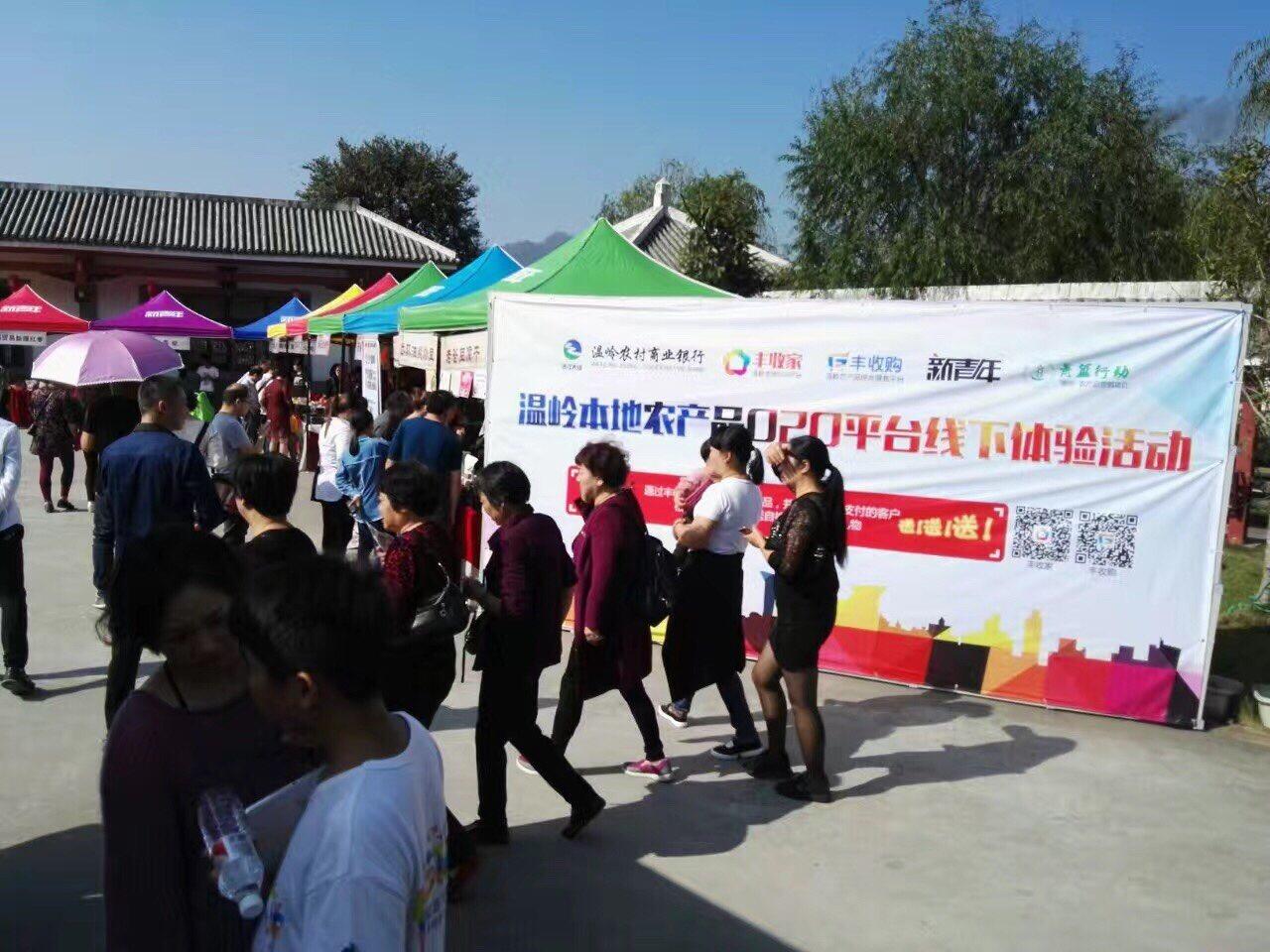 新青年联合农促会开展红糖节展销活动