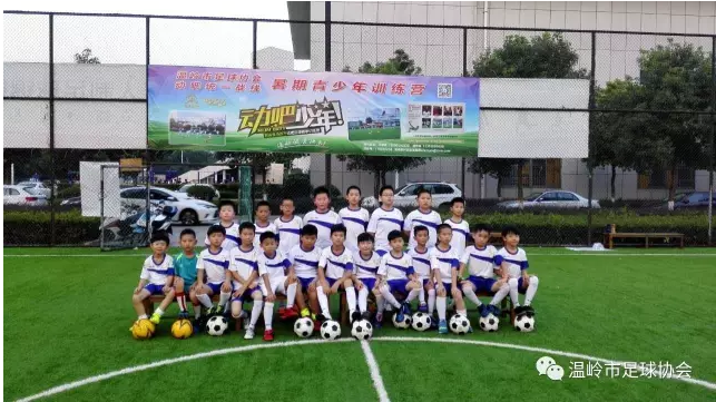 温岭市足球协会2017年青少年足球训练营开始报名啦!!!