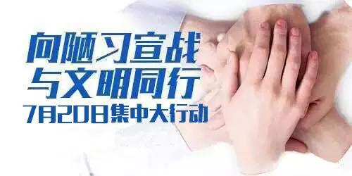 """【志愿者招募】""""向陋习宣战 与文明同行""""720集中大行动"""