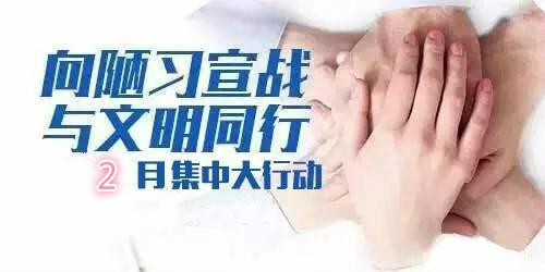 """【志愿者招募】""""向陋习宣战,与文明同行""""2.2集中志愿活动"""
