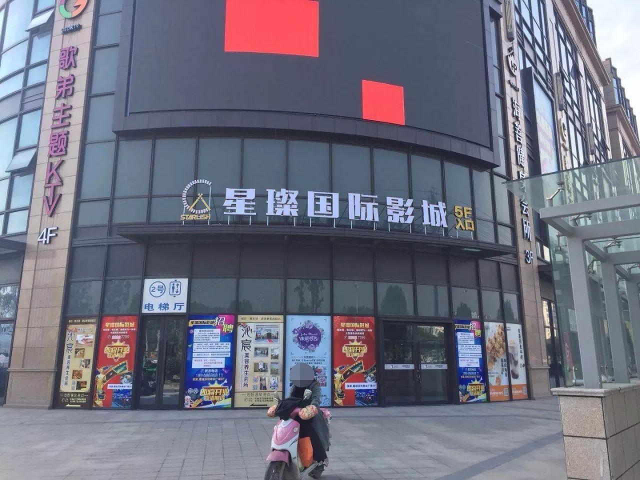 大溪星璨国际影城(豪成贝利店