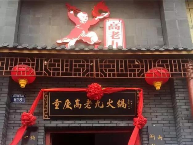 重庆高老九火锅