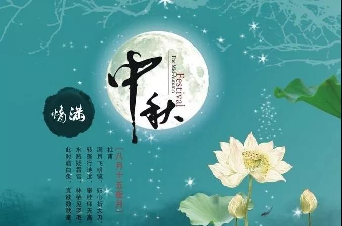 """2018中秋新温岭人""""同做月饼,共叙中秋情""""活动邀请函"""