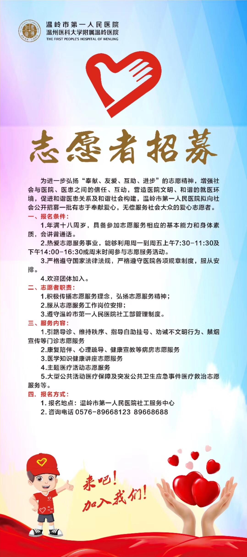 温岭市第一人民医院志愿者招募