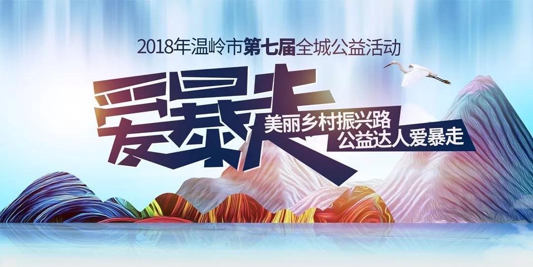 温岭第7届爱暴走活动报名开始了,带你领略最美海岸线!